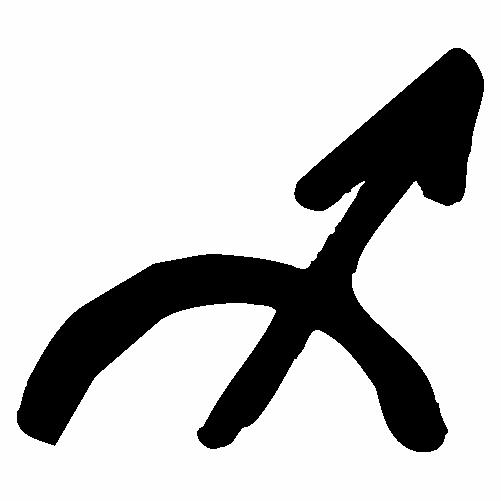 Стрелец